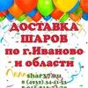 Шарики Иваново Shar37|ДОСТАВКА|Оформление|Шары