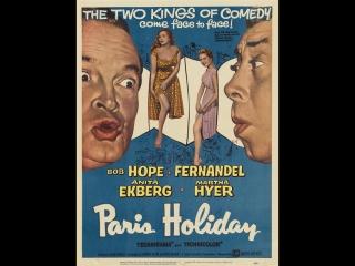 Paris holiday (1958) bob hope, fernandel, anita ekberg, martha hyer
