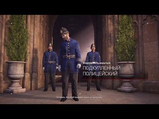 Assassin's Creed: Syndicate на PlayStation 4 Pro. Часть 75. Инициация импичмента