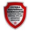 Аварийные комиссары Омск тел: 49-22-46 (24 часа)