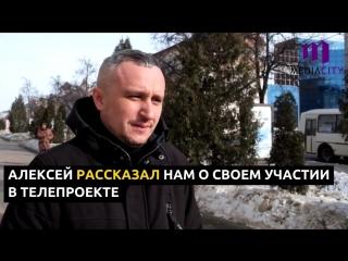 """Курский психолог принял участие в телешоу """"Обмен жёнами"""""""