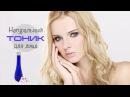 Очищающий тоник Максимальная свежесть Для восстановления природной красоты и упругости кожи 113