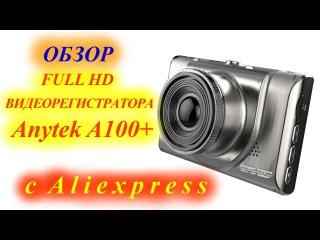 Обзор автомобильного FULL HD видеорегистратора Anytek A100+ с Aliexpress