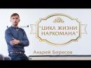 Цикл жизни наркомана и алкоголика, падение и взлет. Андрей Борисов.