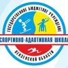 Спортивно-адаптивная школа Пензенской области