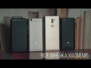 Xiaomi Mi5C провал? Вся линейка Mi5, Mi5S, Mi5S Plus в одном видео.