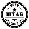 Штаб трудовых дел МГУП