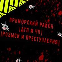 Приморский район|ДТП и ЧП|Розыск и Преступления|