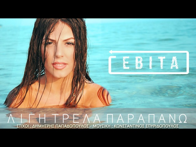 Εβίτα Λίγη Τρέλα Παραπάνω Evita Ligi Trela Parapano Official Audio Release HQ