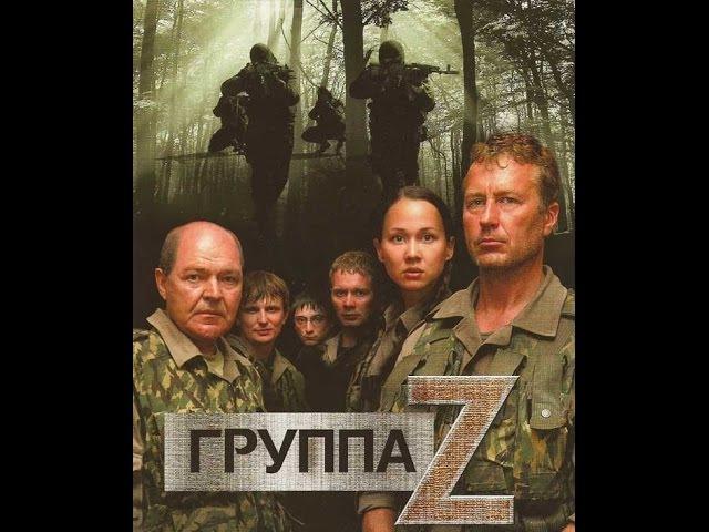 Группа ZETA (Фильм 2, серия 6) (2009) фильм