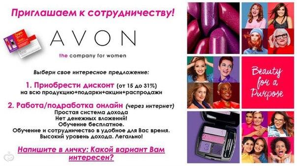 Avon online work кристина купить косметику в челябинске