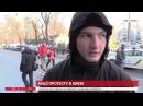Київ Акції протесту в урядовому кварталі