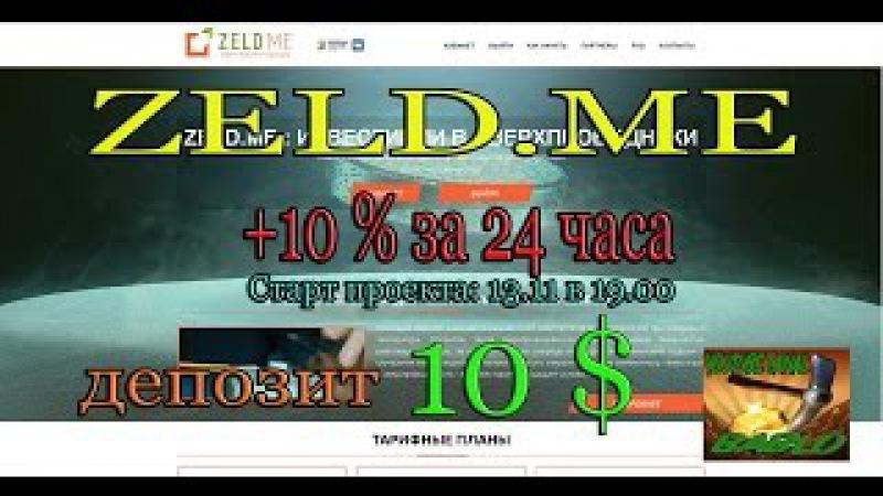 Обзор 10 % за 24 часа Мой деп 10$ Старт проекта 13 11