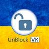 Разблокировать VK