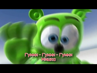 Я мишка гумми бер [ya mishka gummi ber] ~ gummy bear russian song ~ versão russa