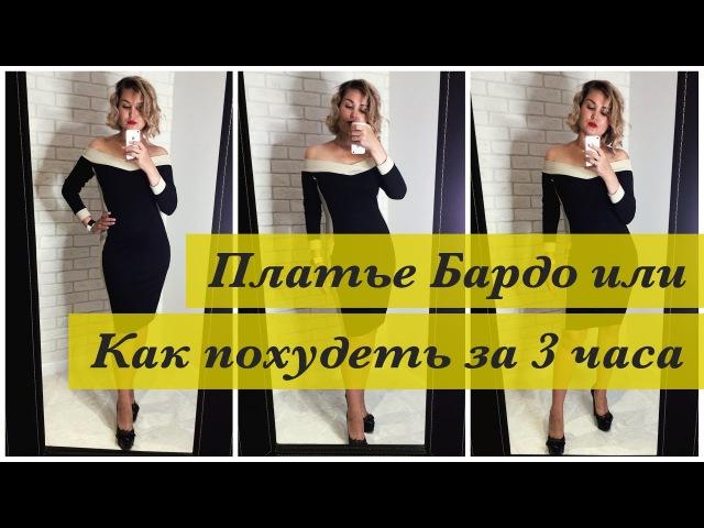 Как сшить платье бардо или как похудеть за 3 часа
