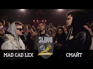 SLOVO: MAD CAD LEX vs СМАЙТ   ХАРЬКОВ