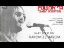 Gary Eckstein Hayom Ze Hayom