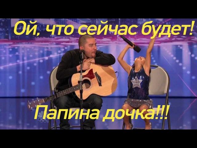 Артёмова Алёна Песня Папина дочка