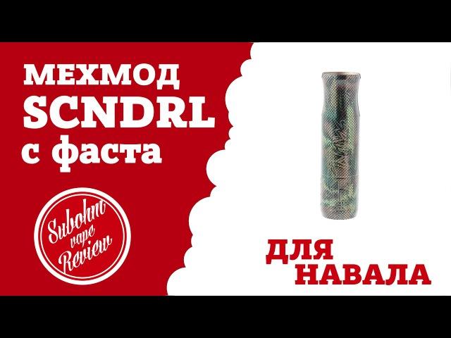 Мехмод SCNDRL с Фаста