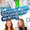 Научное шоу профессора Николя Ставрополь