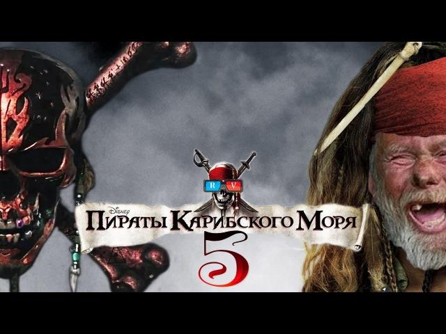 Пираты Карибского моря 5 Мертвецы не рассказывают сказки - анти трейлер по русски от Rus/Ver