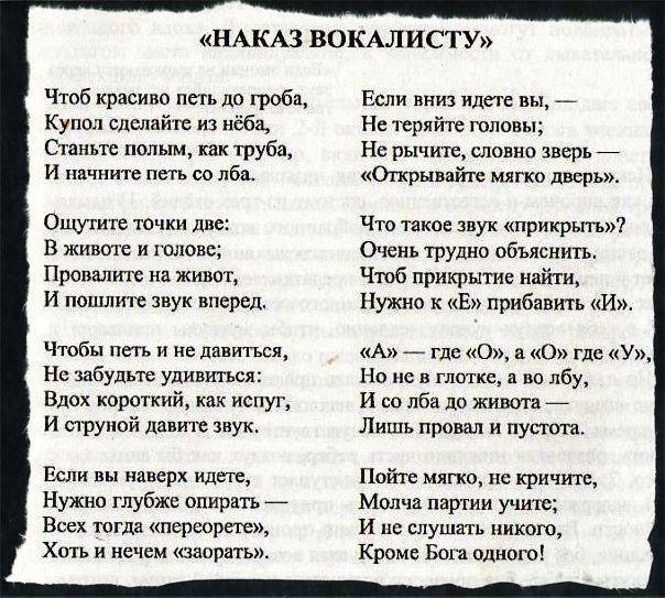 стихи для вокалистов
