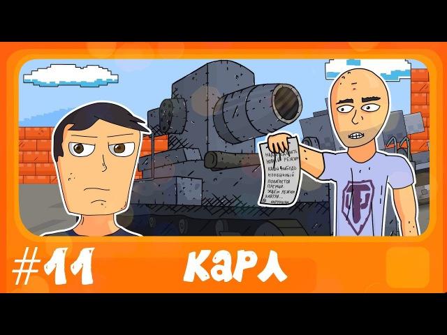КАК СОЗДАЛИ ФАН РЕЖИМ Мультфильм про танки 11