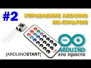Arduino Start #2. Управление arduino ИК-пультом