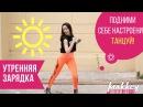 Танцевальная 3 х минутная утренняя зарядка с Натали Маккей