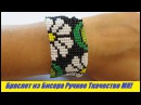 Браслет из Бисера Техника Ручного Ткачества БЕЗ станка Мастер Класс / Tutorial Bracelet from Beads!