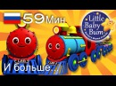 Песенка цветного поезда детские песенки для самых маленьких от Литл Бэйби Бум