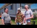 Парни из Трейлерпарка 11 сезон 3 серия SunshineStudio
