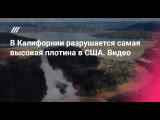 СРОЧНО!!! Прямая трансляция разрушения самой большой плотины в США.