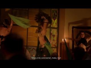 Восточный танец Маты Хари / Сериал Мата Хари