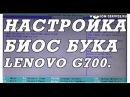 Как зайти и настроить BIOS ноутбука Lenovo G700 для установки WINDOWS 7 или 8 с флешки или диска.