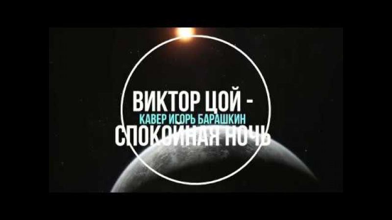 Виктор Цой Спокойная ночь КАВЕР Игорь Барашкин