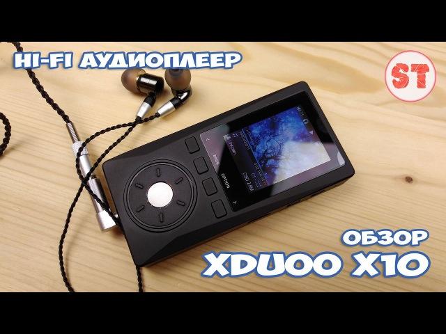 XDuoo X10 - обзор Hi-Fi аудиоплеера с шикарным звуком
