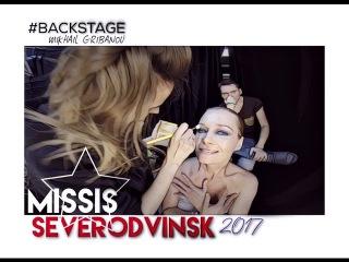 Backstage с фотосессии для конкурса МиссисСеверодвинск2017