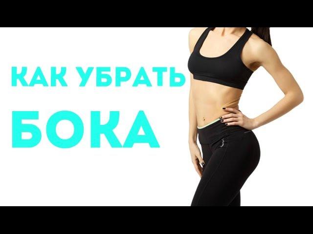 Как убрать бока 4 эффективных упражнения II Я худею с Екатериной Кононовой