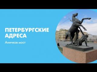 Петербургские адреса Аничков мост