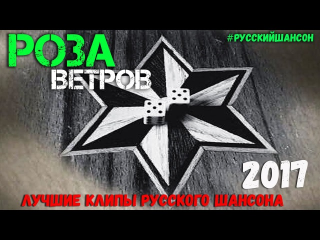 Роза Ветров Сборник блатной лирики 2018 Только хиты Русского Шансона
