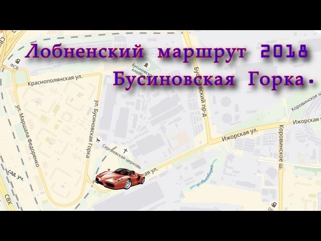 Лобненский маршрут 2018 Бусиновская Горка