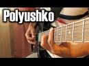 Polyushko-polye (Guitar Cover | Metal version) - Полюшко-поле (Метал версия)