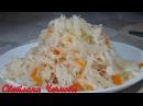 Капуста Квашеная Быстрого Приготовления-Готова (часть 2)/Sauerkraut