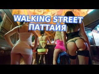 Прогулка по Walking street Pattaya - Волкинг стрит Паттайя. Улица красных фонарей в Тайланде