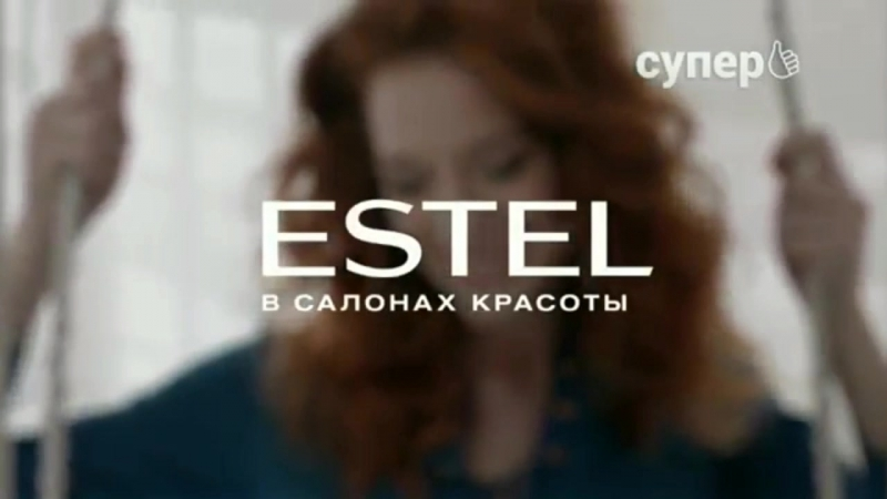 Реклама (Супер, 02.04.2018) Whiskas, Estel, Фосфалюгель, Jardin