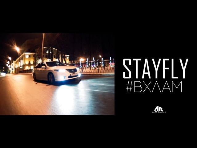 StayFly - ВХЛАМ