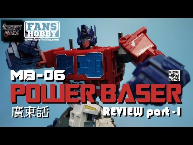 FANSHOBBY MB 06 POWER BASER PART 1 廣東話review