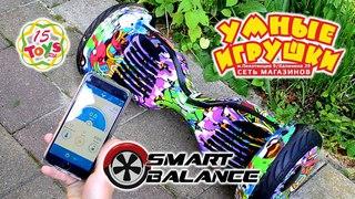 НОВОЕ ПОСТУПЛЕНИЕ Гироскутерос Smart Balance 10 5 дюймов на